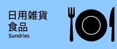 日用雑貨/食品
