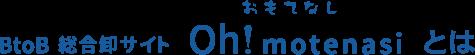 BtoB総合サイト oh!motenasi